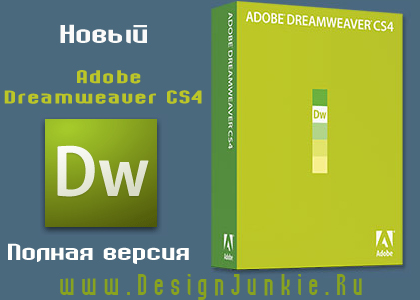 Adobe Dreamweaver CS4 [Полная версия] + Активатор